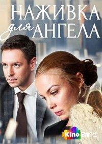 Фильм Наживка для ангела 1 сезон смотреть онлайн