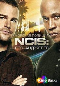 Фильм Морская полиция: Лос-Анджелес 9 сезон 1-23,24 серия смотреть онлайн