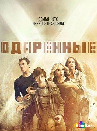 Одаренные 1 сезон 1-11 серия (2017)