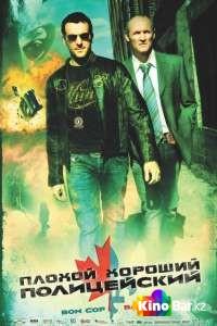 Фильм Плохой хороший полицейский смотреть онлайн