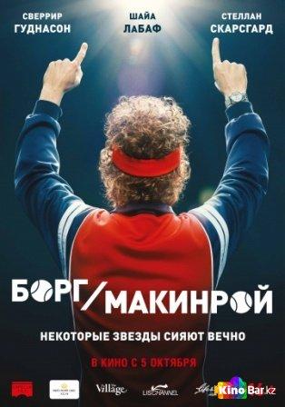 Фильм Борг/Макинрой смотреть онлайн