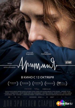 Фильм Аритмия смотреть онлайн