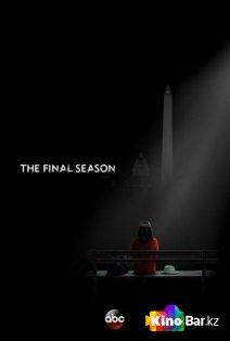 Фильм Скандал 7 сезон 1-18 серия смотреть онлайн