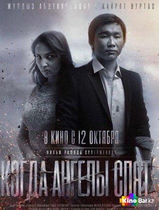 Фильм Арман / Когда ангелы спят смотреть онлайн
