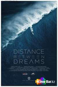Фильм Расстояние между мечтами смотреть онлайн
