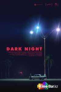 Фильм Тёмная ночь смотреть онлайн