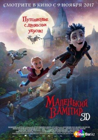 Фильм Маленький вампир смотреть онлайн