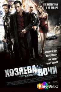 Фильм Хозяева ночи смотреть онлайн