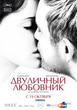 Фильм Двуличный любовник смотреть онлайн