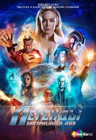 Фильм Легенды завтрашнего дня 3 сезон 1-18 серия смотреть онлайн