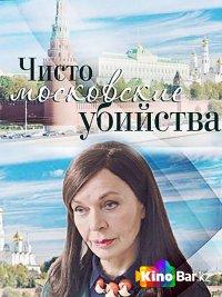 Фильм Чисто московские убийства 1-6 серия смотреть онлайн