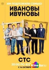 Фильм Ивановы-Ивановы 1 сезон смотреть онлайн
