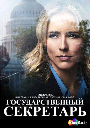 Фильм Государственный секретарь 4 сезон 1-12 серия смотреть онлайн