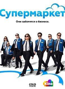 Фильм Супермаркет 3 сезон 1-12 серия смотреть онлайн