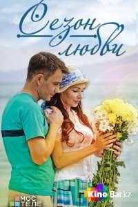 Фильм Сезон любви 1,2,3,4 серия смотреть онлайн