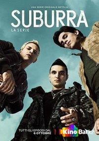 Фильм Субура 1 сезон смотреть онлайн