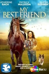 Фильм Мой лучший друг смотреть онлайн