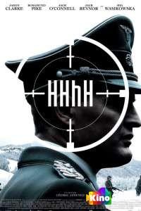 Фильм Мозг Гиммлера зовется Гейдрихом смотреть онлайн