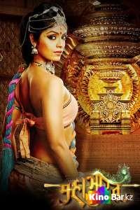 Фильм Махабхарата (все серии по порядку) смотреть онлайн
