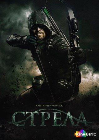 Фильм Стрела 6 сезон 1-13 серия смотреть онлайн