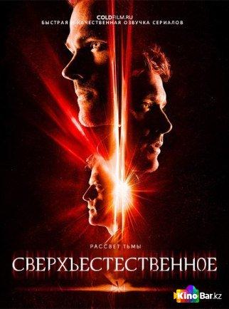 Фильм Сверхъестественное 13 сезон 1-23 серия смотреть онлайн
