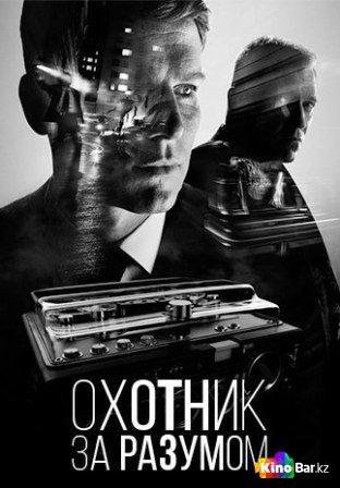 Фильм Охотник за разумом 1 сезон 1-10 серия смотреть онлайн