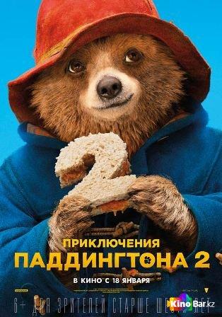 Фильм Приключения Паддингтона2 смотреть онлайн