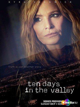 Фильм Десять дней в долине 1 сезон 1-8 серия смотреть онлайн