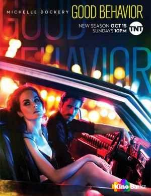 Фильм Хорошее поведение 2 сезон 1-10 серия смотреть онлайн