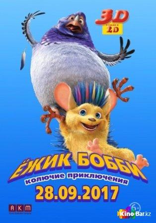 Фильм Ежик Бобби: Колючие приключения смотреть онлайн