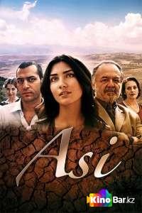 Фильм Аси (все серии по порядку) смотреть онлайн