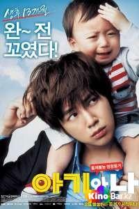 Фильм Малыш ия смотреть онлайн