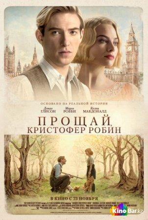 Фильм Прощай, Кристофер Робин смотреть онлайн