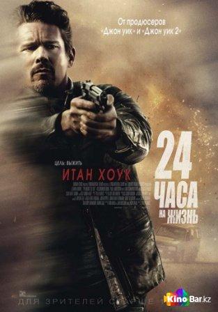 Фильм 24 часа на жизнь смотреть онлайн