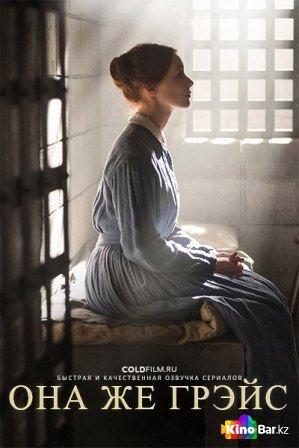 Фильм Она же Грэйс 1 сезон смотреть онлайн