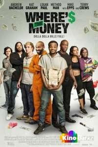 Фильм Где деньги смотреть онлайн