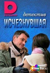 Фильм Исчезнувшая 1 сезон смотреть онлайн