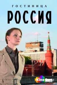 Фильм Гостиница «Россия» 1 сезон смотреть онлайн