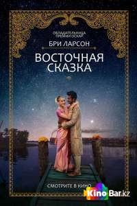 Фильм Восточная сказка смотреть онлайн