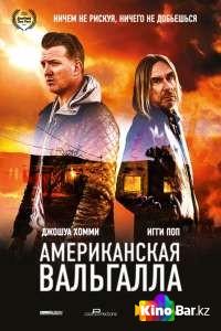 Фильм Американская Вальгалла смотреть онлайн