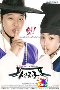 Фильм Скандал в Сонгюнгване (все серии по порядку) смотреть онлайн