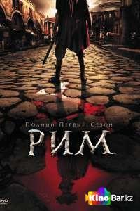 Фильм Рим 1,2 сезон смотреть онлайн