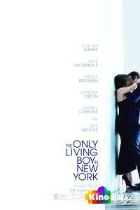 Фильм Единственный живой парень в Нью-Йорке смотреть онлайн
