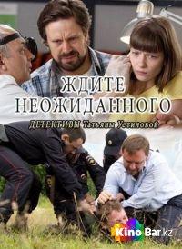 Фильм Ждите неожиданного 1,2,3,4 серия смотреть онлайн