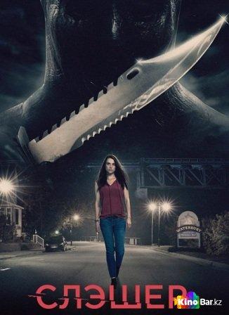 Фильм Слешер / Слэшер 2 сезон 1-8 серия смотреть онлайн
