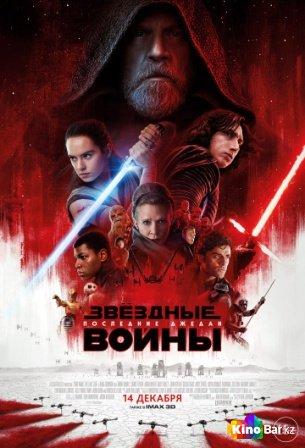 Фильм Звёздные Войны 8: Последние джедаи смотреть онлайн