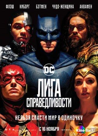 Фильм Лига справедливости смотреть онлайн