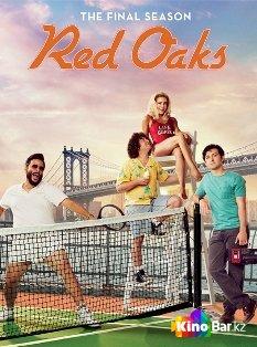 Фильм Красные дубы 3 сезон смотреть онлайн