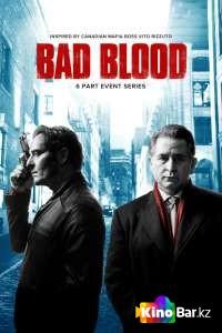 Фильм Дурная кровь 1 сезон 1-5 серия смотреть онлайн