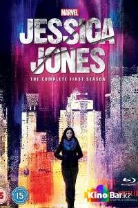 Фильм Джессика Джонс 2 сезон 1-13 серия смотреть онлайн